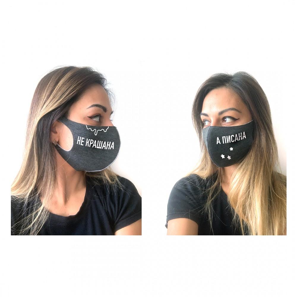 "Захисна маска для обличчя тканинна з написом ""Не крашана, а писана"""